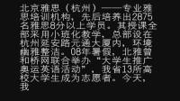 走进北京雅思杭州学校(印象篇)