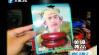 梁朝伟形象被盗代言香肠玩具