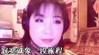 曾经是我爱的人 - 吴晓庆翻唱