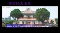 《主前忏悔》陆河县圣堂照片 天主教圣歌曲 坪巷天主堂