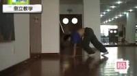 街舞-倒立教程