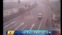 2011监控录像实拍成都街头恐怖车祸发生的短片