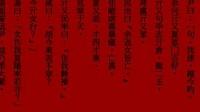 《尹至》上古漢語朗讀