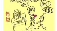 一月囧星活动报道:史上最短言情片(一日一囧)080405