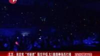 """北京:吴宗宪""""邓丽君""""隔空开唱大S素颜捧场苏打绿"""