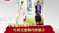 2011中国电影学术年会召开《失恋33天》引发热议