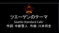 「Zweigen 的主題」完成!Seattle Standard Cafe