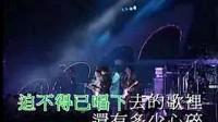 BEYONG生命接触演唱会--岁月无声