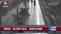 俄罗斯:男子跳下站台 勇救8岁男童