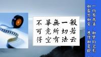 金刚经-四句偈(一切有为法,如梦幻泡影,如露亦如电,应作如是观)