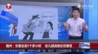 福州:女童走丢5个多小时 幼儿园说她还在睡觉