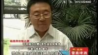 08内蒙古电视台新闻天天看片段-4