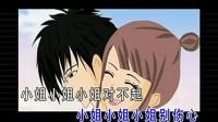 2徐良 小凌[客官不可以]动漫版