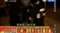 实拍广州酒驾男子给交警下跪