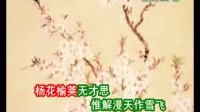 古诗新唱-晚春