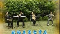 沪剧:大雷雨—人盼成双月盼圆(伴奏)