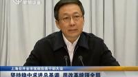 上海召开全市党政负责干部大会:传达中央经济工作会议和城镇化工作会议精神[新闻报道]