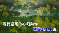 重建我生命 (北京尼希米音乐事工)