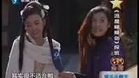 视频:《流星蝴蝶剑》陈意涵假装浪漫很苦恼