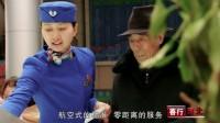 """善行河北系列之""""郭娜陆地航空班"""""""
