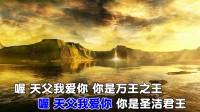 圣洁直到永远 - 北京尼希米音乐事工