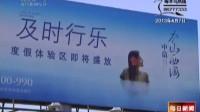 机场高速有个不雅广告牌
