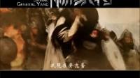 忠烈杨家将虐心剪辑——血薇-以剑之名(赠:鑫儿)