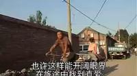性感北京-爱在乡下