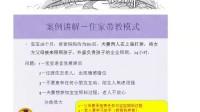 【沪江网校】李梦延老师隔代教育问题
