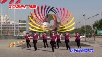 北京加州广场舞-苦咖啡(含背面)(北京广场舞交流群196726463)