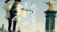 李宇春新歌《感谢你感动我》完整CD版