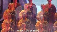 江苏佛教音乐团《灵山梵音》音乐会1