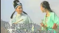 越剧名段《何文秀·私访》(茅威涛)