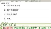 【郝斌C语言】 - 01 C语言概述(流畅)