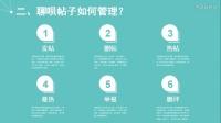 荣誉云商学院:易信聊呗功能如何使用
