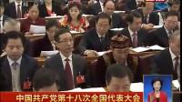 中国共产党十八大开幕式