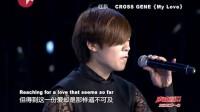 声动亚洲20120906CROSS GENE《MY LOVE》