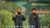 北京相声第二班11.09.24 王自健 陈朔《人民艺术家》