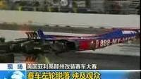 美国亚利桑那州改装赛车大赛:赛车左轮脱落 殃及观众