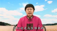 群书治要之论语 第一讲 刘余莉教授 字幕版