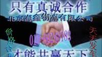 北京到芜湖物流公司010-60248183 托运公司