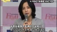 [SUKI]100607张根硕asia+tour+in+Japan记者...