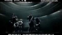 [BigBang]太阳 weding dress MV中文字幕