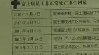 富士康再曝第十跳 政府专题调查组已进驻 100521 新闻晚高峰