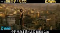 【battery10】波斯王子:时之刃 中文版终极预告片