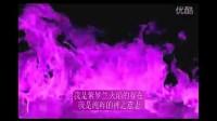 紫罗兰火焰(+ mantra)