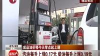 成品油价格今天零点起上调:汽油每升上涨0.17元柴油每升上涨0.19元
