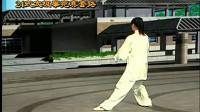 24式太极拳 (吴阿敏 口令 字幕)(新手上路)