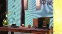 中国茶文化 主讲:鲍丽丽 (三)
