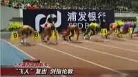 09年十大体育新闻-刘翔强势复出反赌球风暴上榜